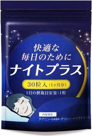 睡眠 グリシン テアニン トリプトファン ギャバ 夜用 休息 サプリメント ナイトプラス 30日分 睡眠薬 精神安定剤 睡眠導入剤 に頼りたくない方へ送る サプリメント