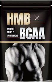 【ポイント20倍・期間限定】 HMB BCAA ダイエット サプリ 筋トレ 燃焼系サプリ ダイエットサプリ L-カルニチン 30日分 送料無料