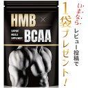 HMB BCAA ダイエット サプリ 筋トレ 燃焼系サプリ ダイエットサプリ L-カルニチン 30日分 送料無料