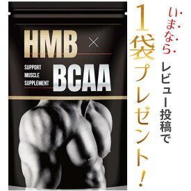 【ポイント15倍・お買い物マラソン期間限定】 HMB BCAA ダイエット サプリ 筋トレ 燃焼系サプリ ダイエットサプリ L-カルニチン 30日分 送料無料