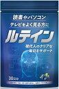 ルテイン 光対策 サプリ ブルーライト デジタルケアスマホを長時間使っている人必見サプリ アスタキサンチン ブルーベリー サプリメント 30日分 送料無料