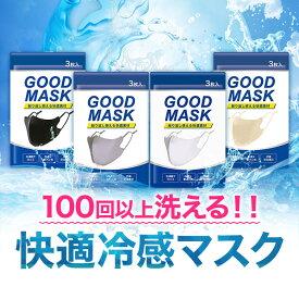 GOOD MASK マスク 冷感 ひんやり 3枚組 男女兼用 調整紐付き 立体構造 洗える 布マスク 接触冷感 耳が痛くなりにくい レギュラーサイズ 送料無料