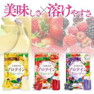 2袋セット ソイプロテイン 置き換え ダイエット プロテイン スムージー 女性用 200g 送料無料 いちごミルク / バナナ/ ベリー&ヨーグルト