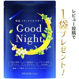 睡眠 サプリ グリシン テアニン トリプトファン ギャバ GABA セントジョーンズワート 夜用 休息 サプリメント Night Good 30日分 睡眠薬 精神安定剤 睡眠導入剤 に頼りたくない方へ送る サプリメント