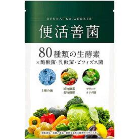 便活善菌 酪酸菌 乳酸菌 ビフィズス菌 オリゴ糖 食物繊維 生酵素 難消化性デキストリン サラシア ダイエット サプリ ダイエットサプリ 30日分 送料無料
