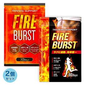 2袋セット ダイエット サプリ 燃焼系サプリ ダイエットサプリ L-カルニチン α‐リポ酸 BCAA配合 送料無料 FIREBURSTまとめ買い