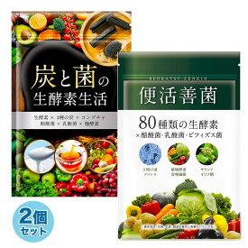 2袋セット ダイエット サプリ ダイエットサプリ コンブチャ 酵素 酪酸菌 乳酸菌 30日分 送料無料 炭と菌の生酵素生活 便活善菌 まとめ買い