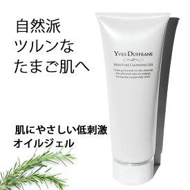 敏感肌OK クレンジングジェル W洗顔不要 オイルジェル肌にやさしい 低負担肌におくとオイルに変わる モイスチャークレンジングジェル メイク落とし ポイントメイクオフバリア修復型ヒアルロン酸乾燥肌 つっぱらない