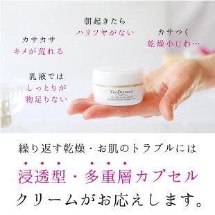 繰り返す乾燥・お肌のトラブルには浸透型・多重層カプセルクリームがお応えします
