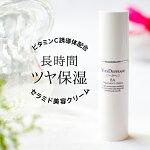 セラミド美容クリームBA2980円