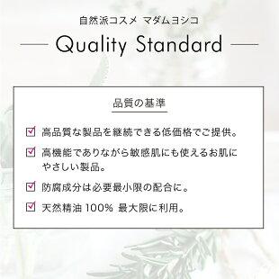 品質の基準