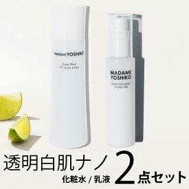 白肌 化粧 水 透明