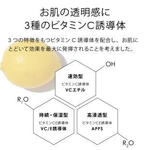 お肌の透明感に3種のビタミンC誘導体