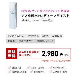 ナノ化粧水VCディープモイスト2,480円