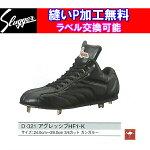 久保田スラッガーD-221