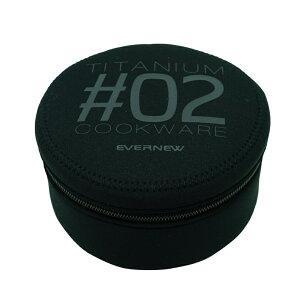 エバニュー チタン製品 NPクッカーケース#2 EVERNEW EBY229