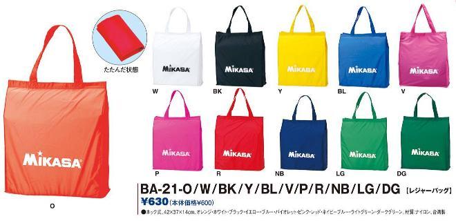 【大人気!!】ミカサ(MIKASA) レジャーバッグ BA21 (BA-21)