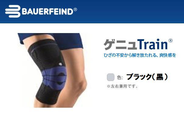 【サイズ交換・手数料無料】BAUERFEIND (バウアーファインド) ゲニュTrain ブラック膝サポーター