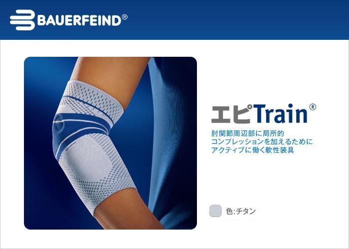 BAUERFEIND (バウアーファインド) エピTrain 肘サポーター