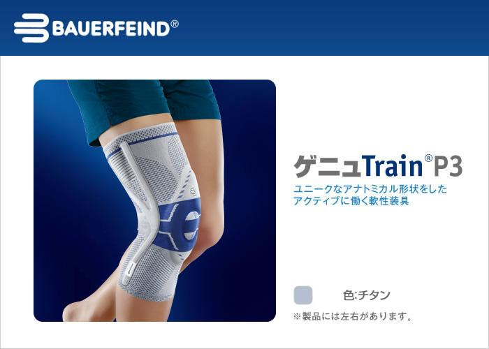 BAUERFEIND (バウアーファインド)ゲニュTrainP3膝サポーター