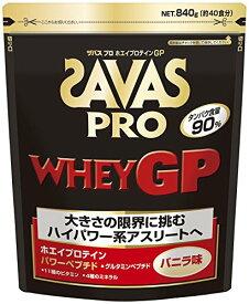 ザバス(savas) プロテイン プロ ホエイプロテインGPバッグ840g(約40食分) CJ7348