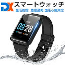 スマートウォッチ line 対応 活動量計 心拍計 血圧計 歩数計 IP67防水 USB式 レディース メンズ 日本語 着信通知 電話…
