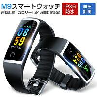 f0859282c7 PR 「敬老の日 ギフト」itDEAL スマートウォッチ 改良式 M9 line.