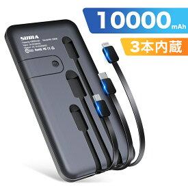 モバイルバッテリー 大容量 iPhone 軽量 ケーブル内蔵 type-c タイプc 内蔵 かわいい 急速充電 10000 小型 薄型 薄い 軽い PSE認証 3台 同時充電 台風 防災 停電対策 スマホ スマートフォン ipad ケーブル内蔵 10000mAh iPhone/Android対応