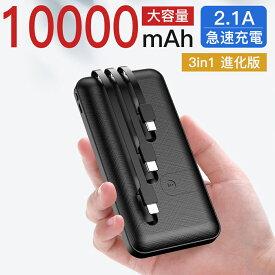 モバイルバッテリー ケーブル内蔵 大容量 iPhone 軽量 type-c タイプc 内蔵 かわいい 急速充電 10000 小型 薄型 薄い 軽い PSE認証 3台 同時充電 台風 防災 停電対策 スマホ スマートフォン ipad ケーブル内蔵 10000mAh
