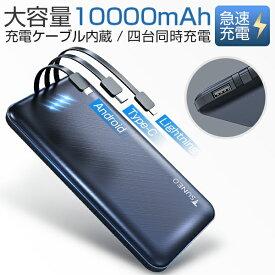 モバイルバッテリー 大容量 iPhone 軽量 ケーブル内蔵 type-c タイプc 内蔵 かわいい 急速充電 10000 小型 薄型 薄い 軽い PSE認証 3台 同時充電 スマホ スマートフォン ipad ケーブル内蔵 10000mAh