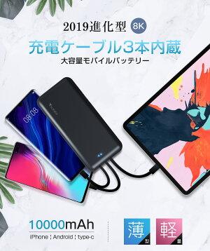「2019年新作」モバイルバッテリー大容量iPhone軽量ケーブル内蔵type-cタイプc内蔵かわいい急速充電10000小型薄型薄い軽いPSE認証3台同時充電スマホスマートフォンipadケーブル内蔵10000mAh