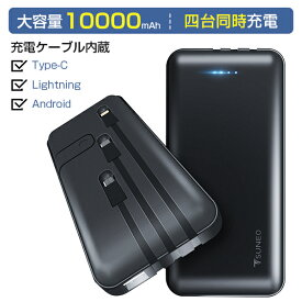 「2019年新作」モバイルバッテリー ケーブル内蔵 大容量 iPhone 軽量 type-c タイプc 内蔵 かわいい 急速充電 10000 小型 薄型 薄い 軽い PSE認証 3台 同時充電 スマホ スマートフォン ipad ケーブル内蔵 10000mAh