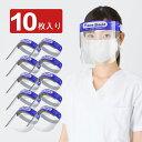 フェイスシールド 在庫あり 10枚セット 蒸れない 顔面保護マスク フェイスカバー Mask 透明マスク 曇り止め スプラッ…