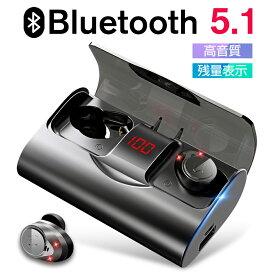 「楽天倉庫直送」ワイヤレスイヤホン Bluetooth5.1 カナル型 イヤホン 4000mAh 軽型 bluetooth イヤホン 自動ペアリング ブルートゥース イヤホン IPX7防水 高音質 通話 音量調整 左右分離型 Siri対応 片耳 両耳 マイク内蔵 2021