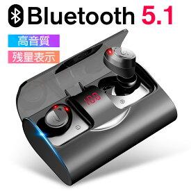 「楽天倉庫直送」ワイヤレスイヤホン Bluetooth5.1 カナル型 イヤホン 4000mAh 軽型 bluetooth イヤホン 自動ペアリング ブルートゥース イヤホン IPX7防水 高音質 通話 音量調整 左右分離型 Siri対応 片耳 両耳 マイク内蔵