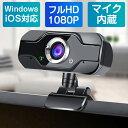 Webカメラ マイク内蔵 フルHD 1080P ウェブカメラ 120°広角画角 500万画素 30FPS 自動光補正 PCカメラ ドライバ不要 …
