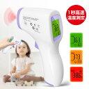 「送料無料」温度計 非接触 赤外線温度計 LEDデジタルディスプレイ 温度計 非接触電子温度計 日本語説明書 赤外線 温…
