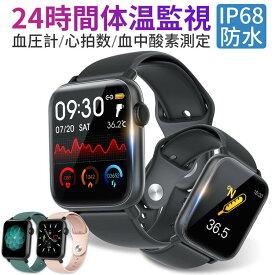 「楽天1位」スマートウォッチ H2 体温測定 血中酸素 IP68防水 1.54インチ大画面 心拍計 GPS連携 レディース メンズ 腕時計 日本語 着信通知 睡眠検測 パルスオキシメーター アラーム 時計 血圧 腕 リストバンド iphone 対応 android 対応 2021 おすすめ