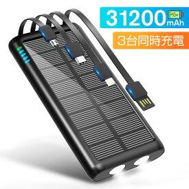 ソーラー モバイルバッテリー 31200mAh 大容量 2.1A 急速充電 type-c タイプc対応 ケーブル内蔵 3台同時充電 スマホ充電器 ソーラー バッテリー 高品質 便利 軽量 台風 地震 旅行 出張 停電対策 LEDライト付き iPhone/Android対応 おすすめ 2021