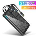 「送料無料」モバイルバッテリー ソーラー 31200mAh 大容量 2.1A 急速充電 type-c タイプc対応 ケーブル内蔵 3台同時…