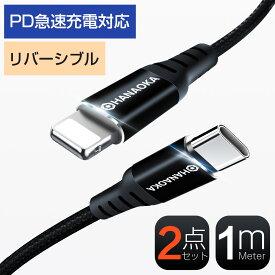 【1m&2本セット】iphone12 充電 ケーブル 急速 PD対応 lightning ライトニング USB-C usb タイプc type-c リバーシブル 充電ケーブル アイフォン ipad アップル 対応 送料無料 おすすめ ブラック 2020