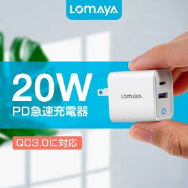 「楽天1位」LOMAYA 20W iphone13 急速充電器 Quick Charge 3.0 iPhone 充電器 2ポート ACアダプター usb-a type-c タイプc対応 USB充電器 スマホ充電器 携帯充電器 ミニ充電器 軽量 コンセント 3A出力 アイフォン/アンドロイド対応