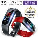「楽天1位獲得」itDEAL w10 スマートウォッチ iphone 対応 android 対応 line 対応 血圧計 活動量計 心拍計 腕時計 歩…