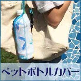 ペットボトルホルダー ボトルホルダー ボトルカバー 保冷バッグ 保温カバー アウトドア スポーツ ゴルフ テニス 登山 熱中症対策 ペットボトル結露 おしゃれ