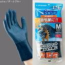 デジハンド ニトリルコート★ニトリル手袋 LLサイズも対応☆【ダンロップの清掃用ゴム手袋】