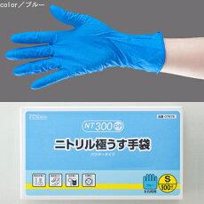 ニトリル極うす手袋NT300PP100枚入り