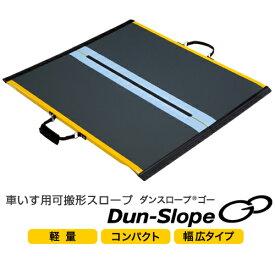 車いす用可搬型スロープ【ダンスロープGo S-85G2】