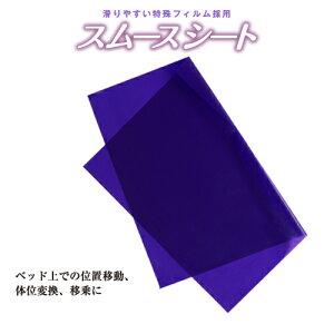 スムースシート Mサイズ★介護用【ダンロップの介護用シート】