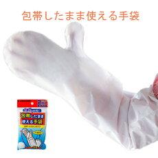 包帯したまま使える手袋
