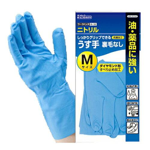 ワークハンズ B‐132 ニトリルゴムうす手 ダイヤ加工 裏毛なし★ニトリルゴム手袋【ダンロップの清掃用ゴム手袋】